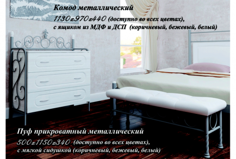 Комод Металл-Дизайн