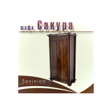 Шкаф Sovinion Сакура, двухдверный
