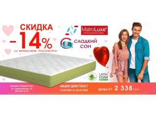 Скидка -14% к дню св. Валентина на матрасы Naturelle Ultra