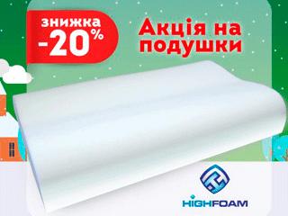 Новогодние скидки на подушки от HighFoam!