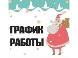 График работы магазина в новогодние и рождественские праздники
