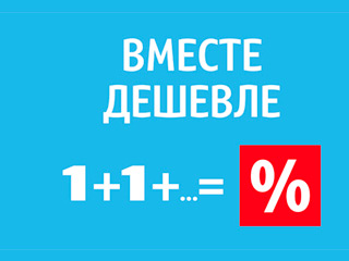 Акция «Вместе дешевле»